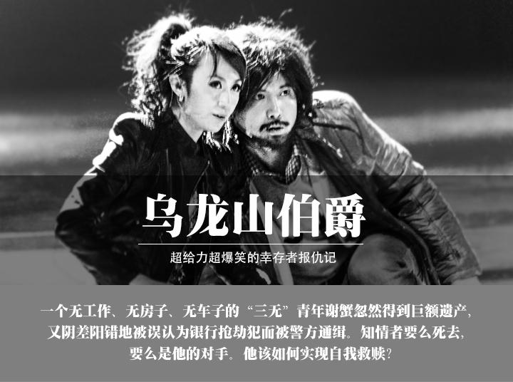 开心麻花爆笑舞台剧《乌龙山伯爵》广州站
