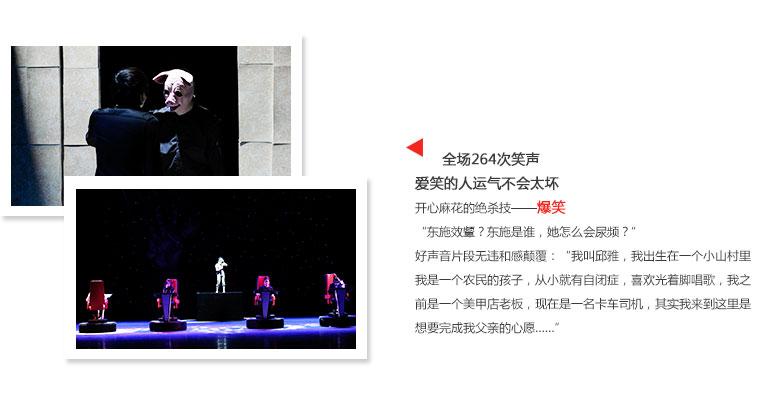 开心麻花爆笑舞台剧《夏洛特烦恼》广州站