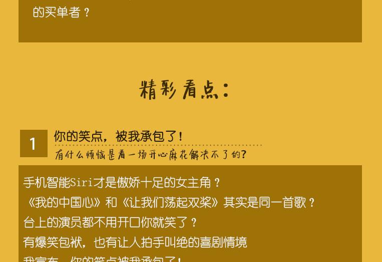开心麻花爆笑舞台剧《李茶的姑妈》广州站