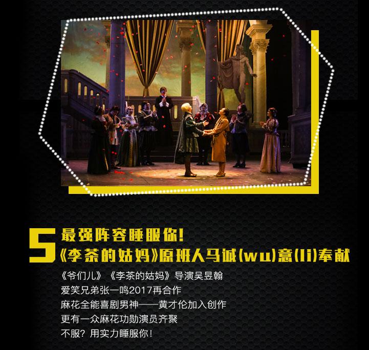 开心麻花爆笑舞台剧《莎士比亚别生气》广州站